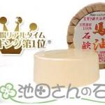 池田さんの石鹸