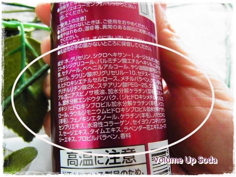 炭酸ケア・ボリュームアップソーダ