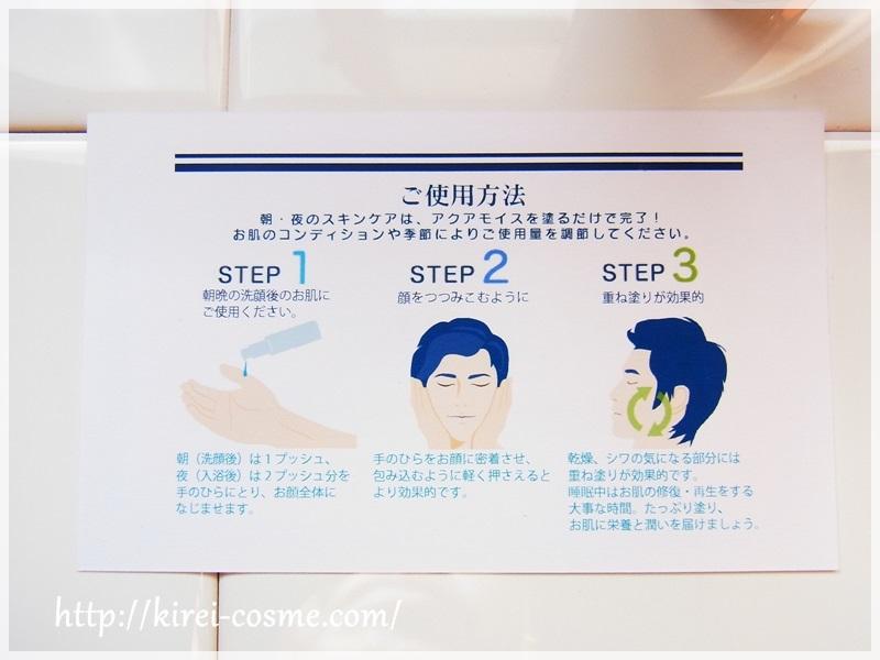 男性化粧品「アクアモイス」