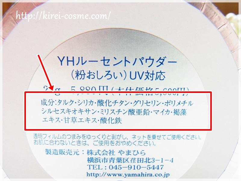 UV対応YHルーセントパウダー