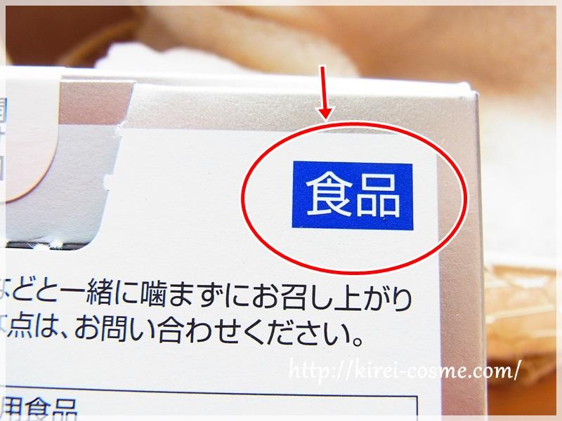 森下仁丹ビフィーナ®S(スーパー)