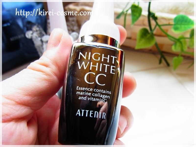 アテニア化粧品 ナイトホワイトCC
