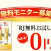 山田養蜂場のRJスキンケア