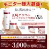 江崎グリコのエイジングケア化粧品「gg」