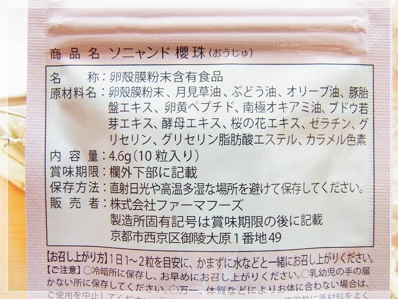 プラセンタサプリ【櫻珠】