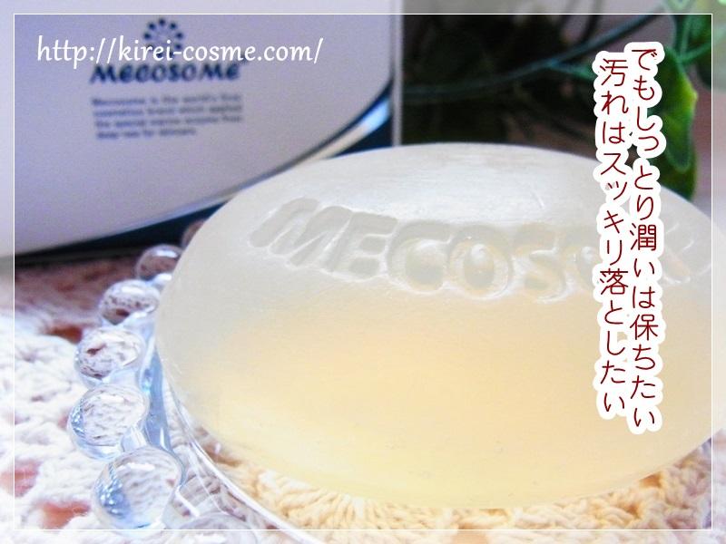 酵素コスメ メコゾームソープ