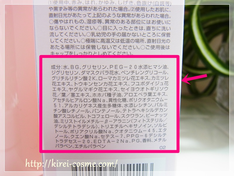 オールインワン美容化粧液【素肌畑 パーフェクトモイスト】