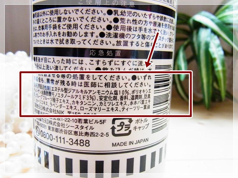 ミューラグジャス ファブリックソフトナー【柔軟剤】