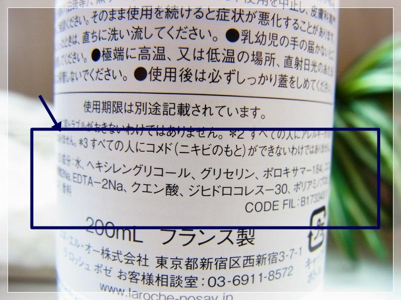 ラ ロッシュポゼ【敏感肌用】クレンジング ウォーター