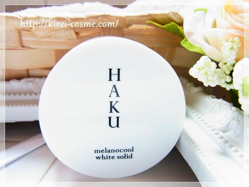 HAKU メラノクール ホワイトソリッド トライアルサイズ