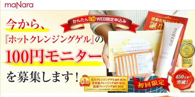 マナラホットクレンジングゲル100円モニター