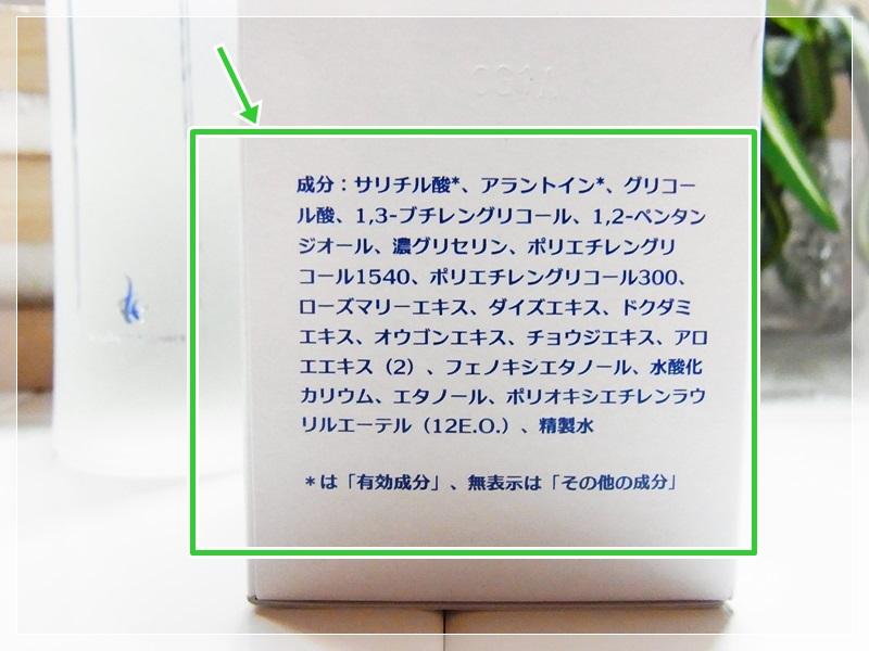 キャシーズチョイス 薬用アシィドローションEX