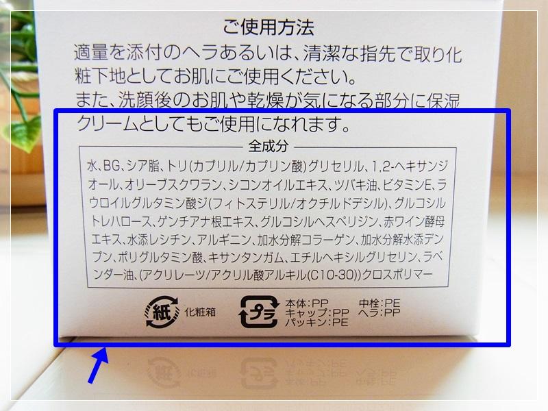 女優ジェルクリーム  女優ローション TTDS