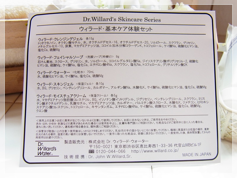 Dr.ウィラード・ウォーター